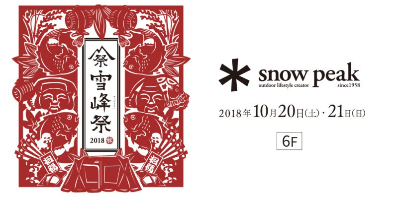 slide_20181020_snow