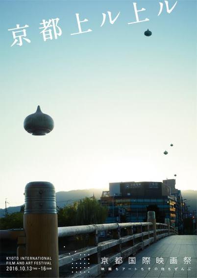 京都国際映画祭2016