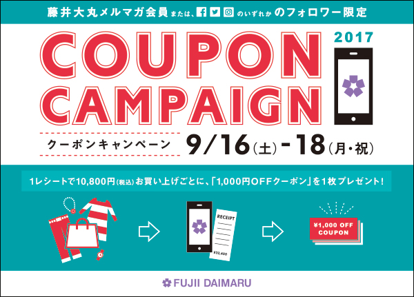 coupon-campaign-5
