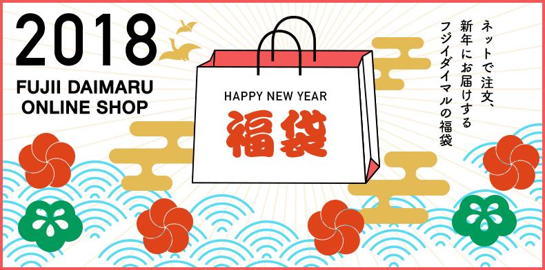 2018fukubukuro_banner