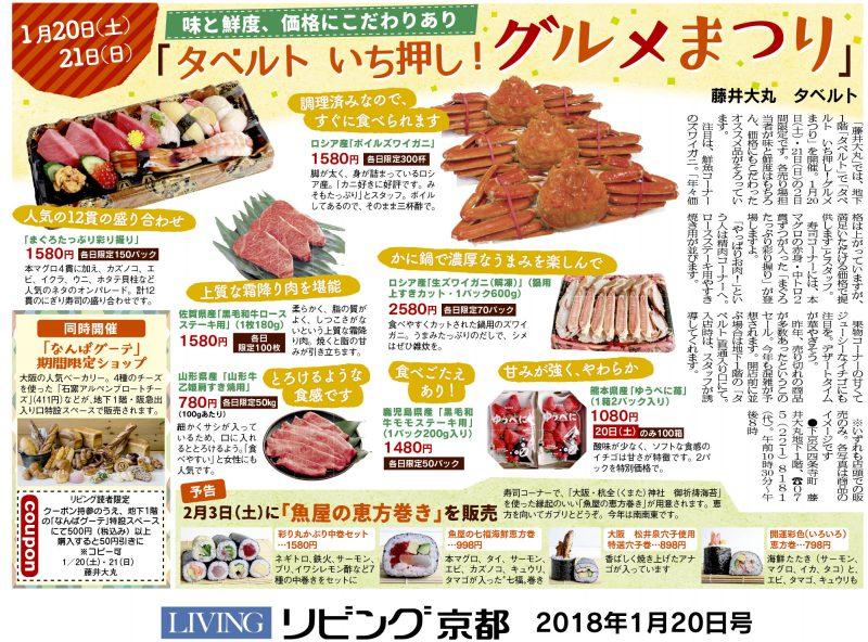 0000藤井大丸ポップ用台紙.indd