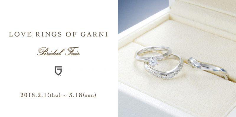 garni_bridal_img