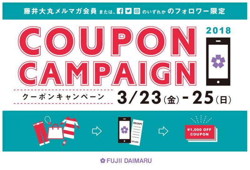 クーポンキャンペーン 1 000円offクーポン プレゼント fujii daimaru