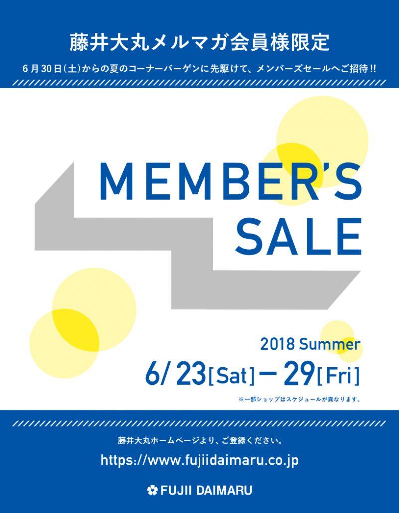 members_sale20180623