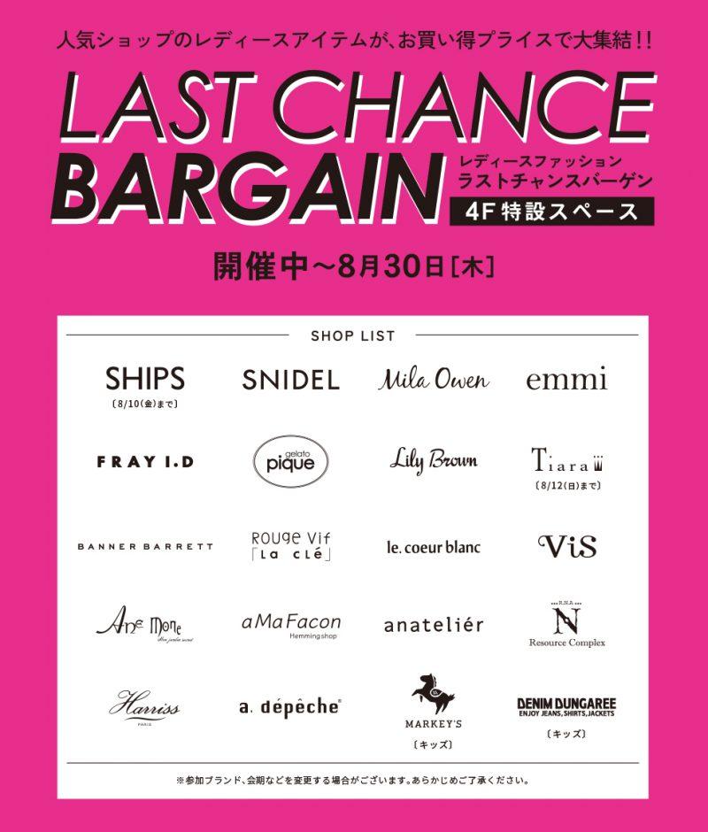 201807301lc_bargain