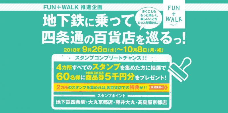 slide_20180920_funwalk