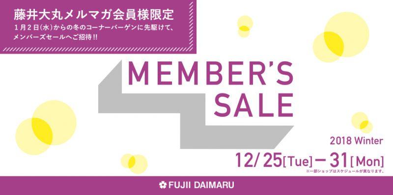 slide_20181225_members