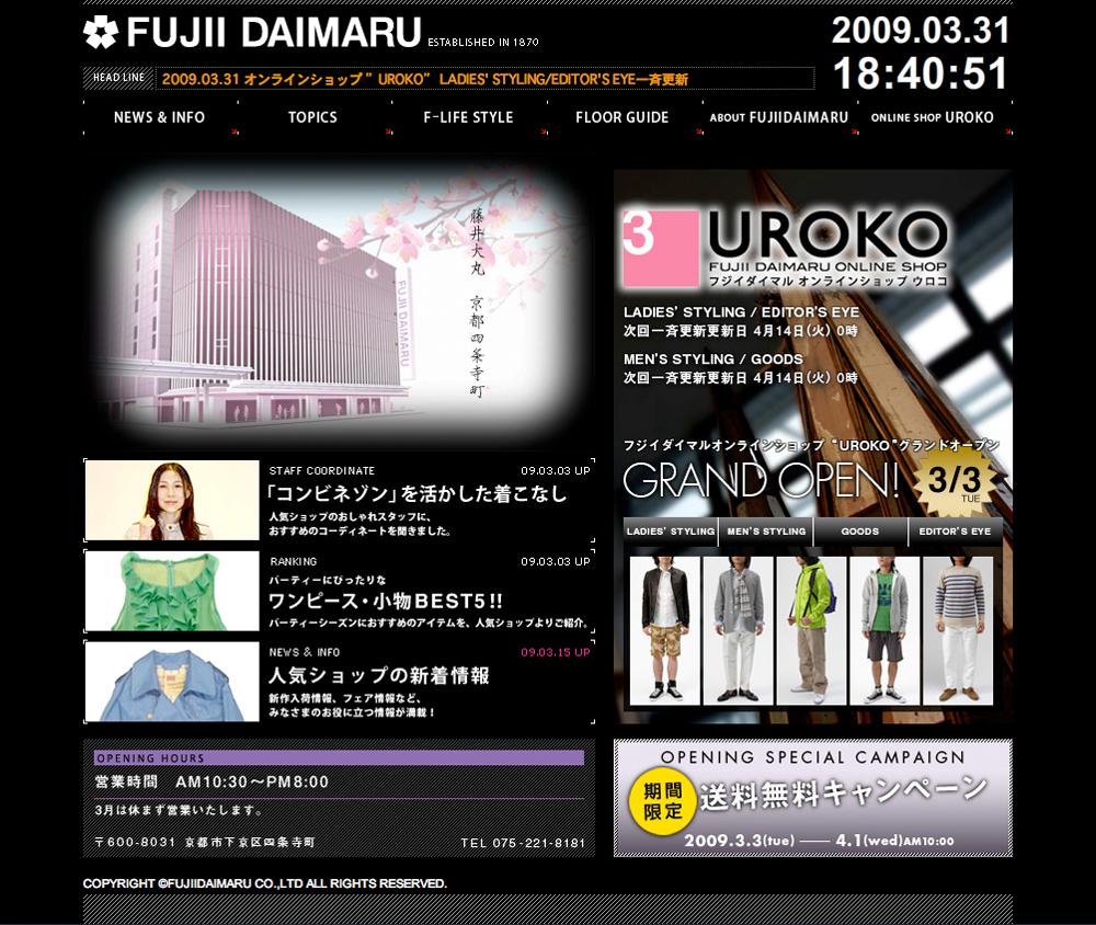 2009年 藤井大丸ホームページ