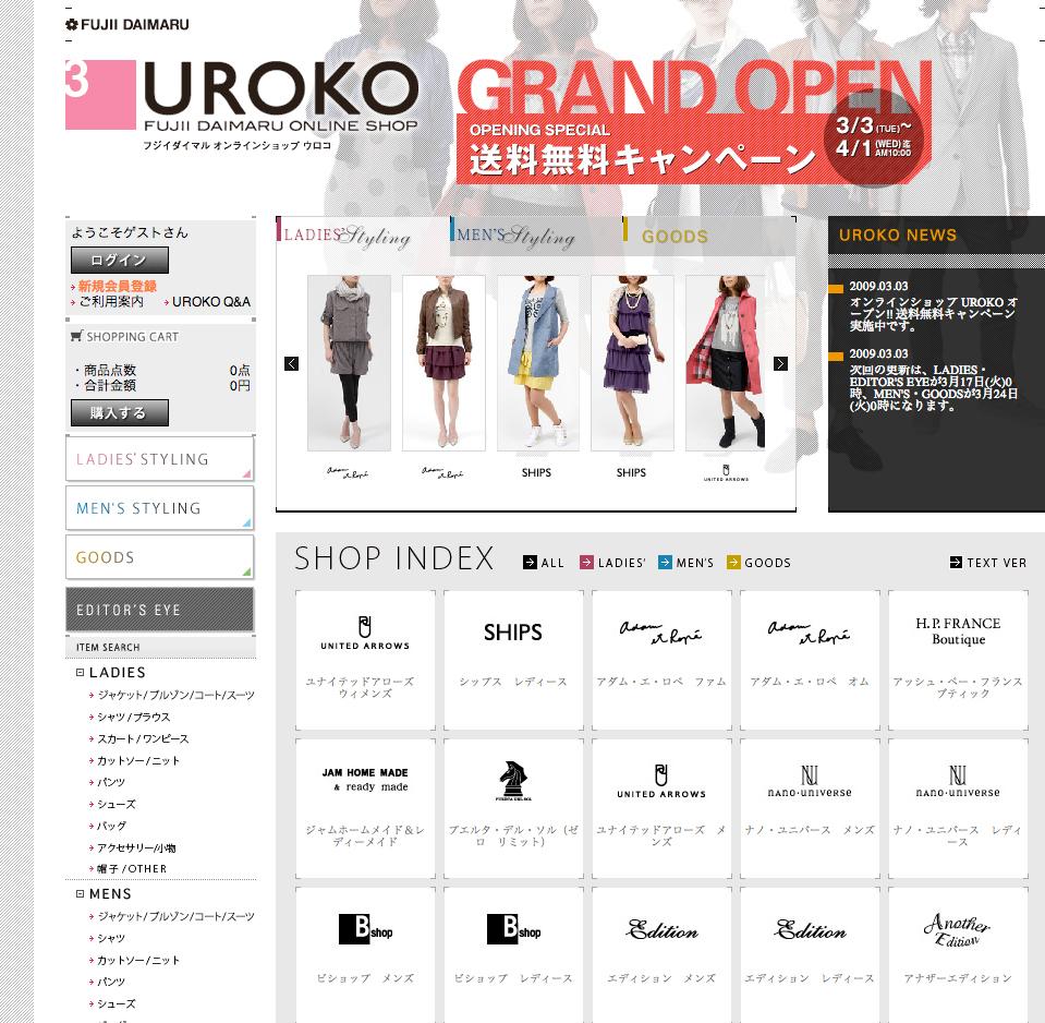 開設時のUROKOサイトページ